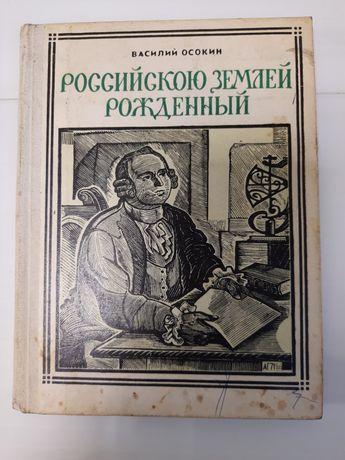 В.Осокин Российскою землей рожденный