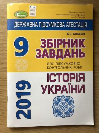 Тесты по истории Украины для подготовки к ЗНО