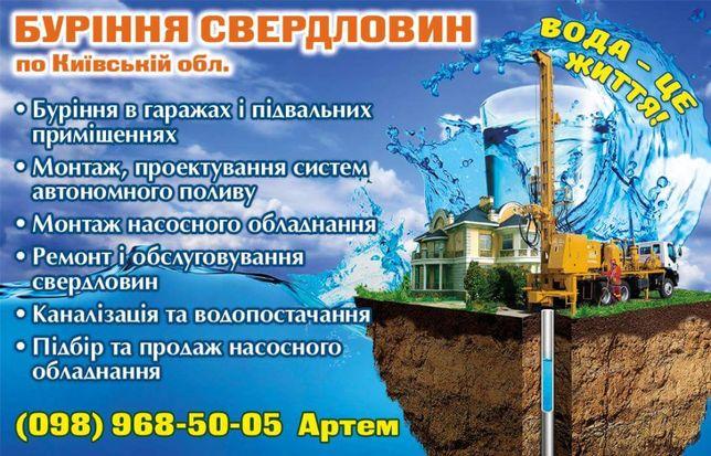 Буріння свердловин в Київській області.Бурение скважин на воду