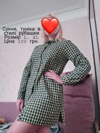 Розпродажа жіночого одягу