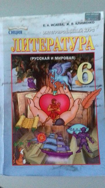 Учебник по зарубежной литературе