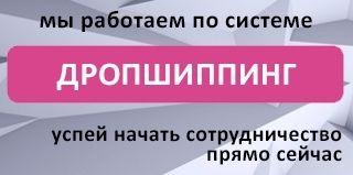 Поставщик Дропшиппинг. Электроника,Rozetka,Prom,JBL,Пылесосы, Дроп,Опт