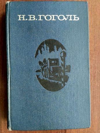 Гоголь ( 2 тома)