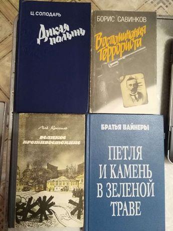 Книги по 20 грн, военно-исторические, романы, проза