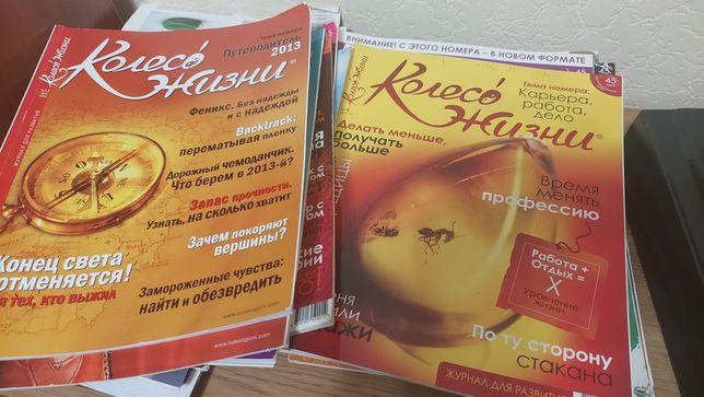 """журналы """"Колесо Жизни"""" в идеальном состоянии"""