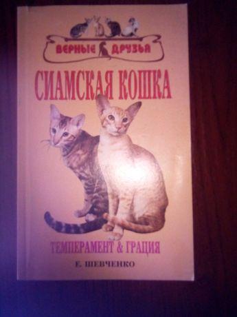 Книга ,,Сиамская кошка,,
