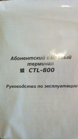 Абонентский сотовый терминал CTL-800