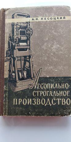 Книга лесопильно-строгальное пр-во