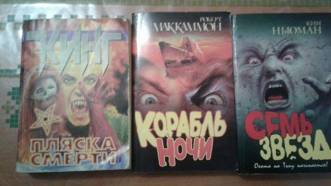 Книги -ужасы