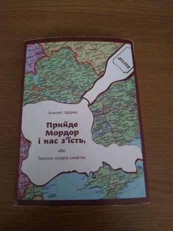 """Зємовіт Щерек """"Прийде Мордор і нас з'їсть, або Таємна історія слов'ян"""""""