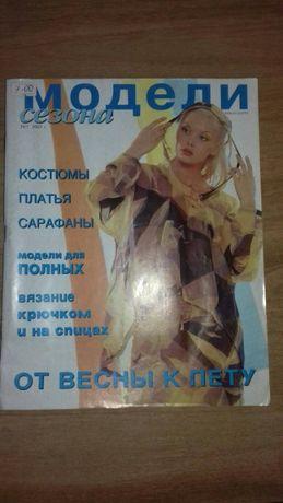 """Журнал мод """"Модели сезона"""""""