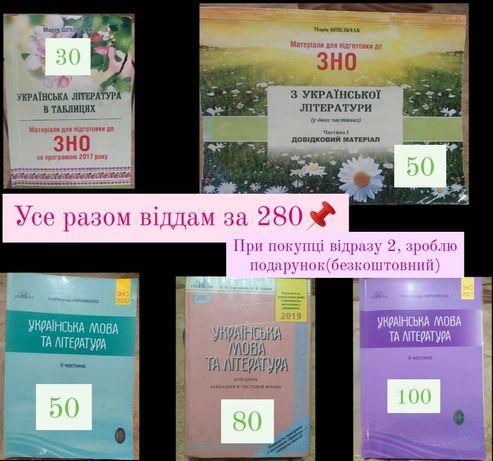Посібники та тести, для підготовки до ЗНО з укр. мови та літератури