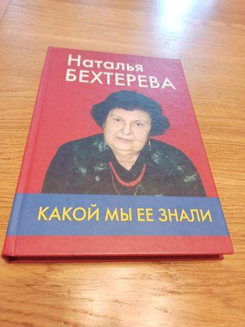 Наталья Бехтеревакакой мы ее знали мозг наука