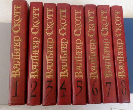 Вальтер Скотт , 8 томов