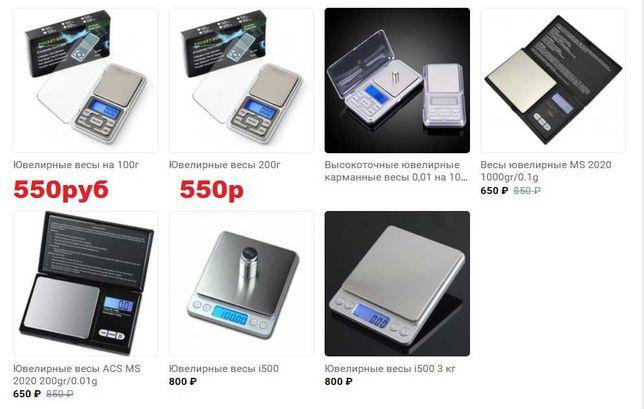 Высокоточные ювелирные карманные весы 0,01 на 100, 200, 500 грамм