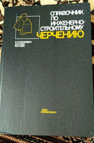 Справочник по инженерно - строительному черчению