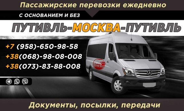 Путивль Москва Путивль