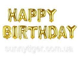 Фольгированные буквы золотые HAPPY BIRTHDAY