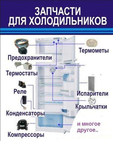 Запчасти для холодильника (все виды)