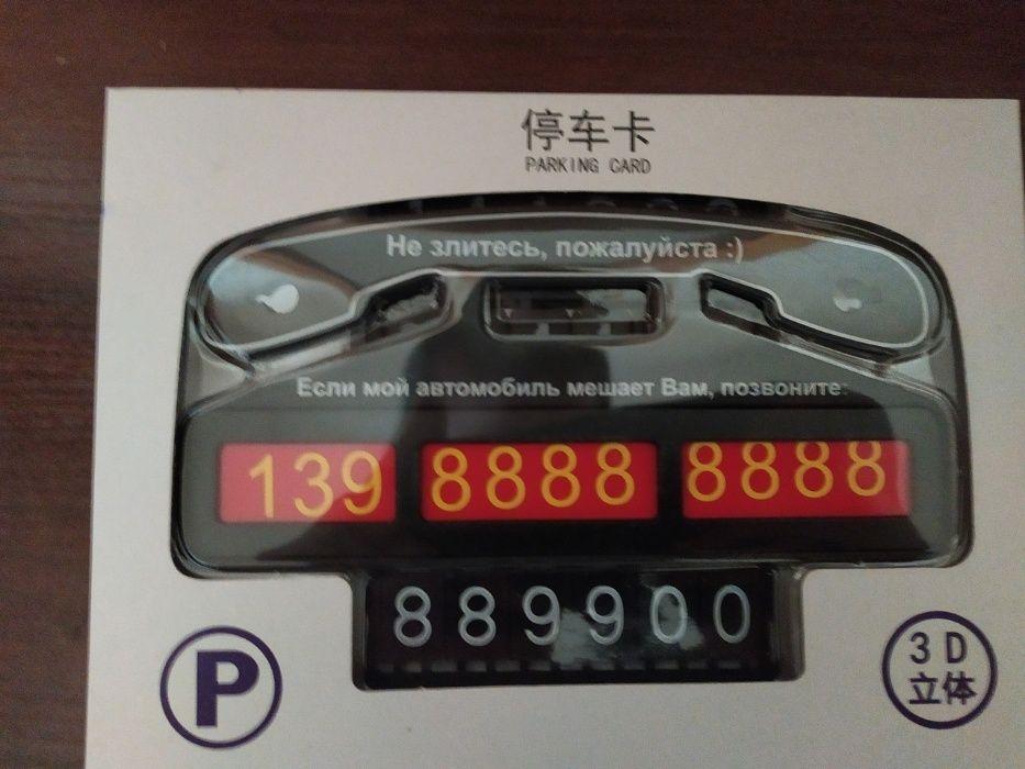 Табличка на лобовое стекло автомобиля для номера телефона Чернигов - изображение 1