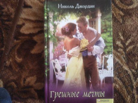 """Книга Николь Джордан """" Грешные мечты """""""