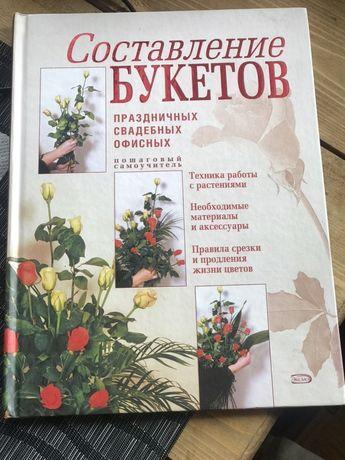 Книга Составление букетов