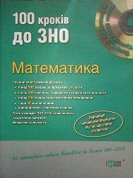 Книга по ЗНО, укр.мова и литература, математика