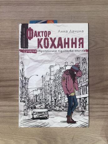Книжка «Фактор кохання»