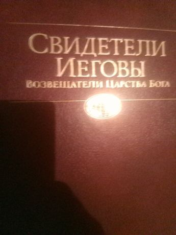 Свидетели Иеговы возвещатели царства бога