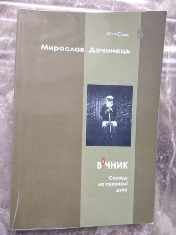 """Мирослав Дочинець""""Вічник"""""""