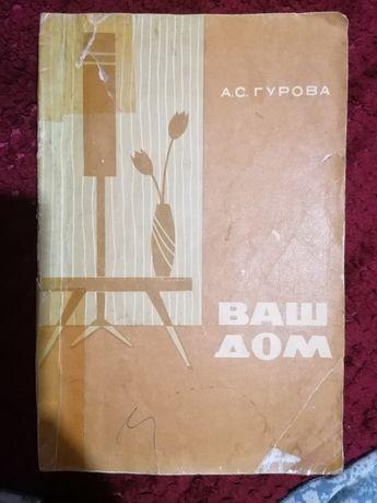 """Книга """"Ваш дом"""" А. С. Гурова"""