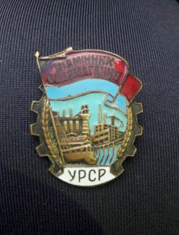Значок Отличник Соцсоревнований УРСР
