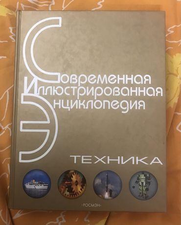 Современная  иллюстрированная энциклопедия «ТЕХНИКА»