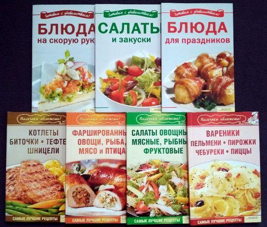 Кулинария (7 книг): Готовим с удовольствием! / Пальчики оближешь!