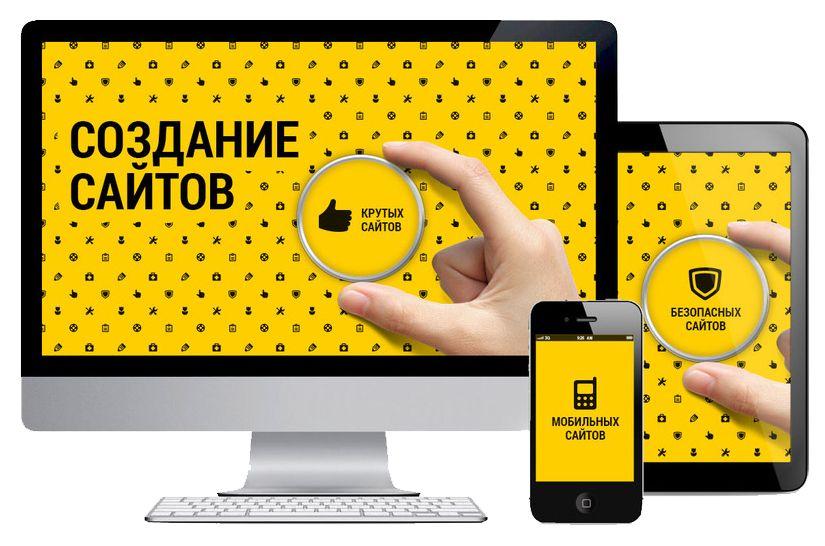 Делаем продающие Лендинги с нуля под ключ. Киев - изображение 1