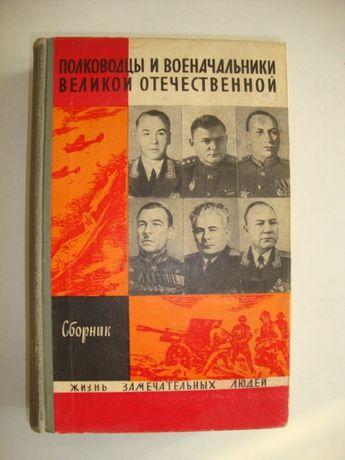ЖЗЛ. Полководцы и военачальники Великой Отечественной