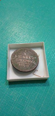 Полкопейки 1/2 серебром 1840 г