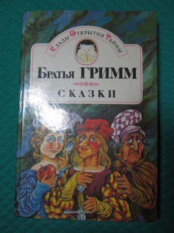 Братья Гримм «Сказки», Минск, 1992 г.