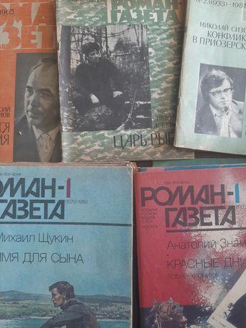"Продам ""Роман газета"""