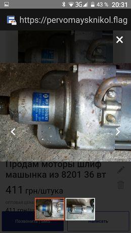Мотор иэ-8201 36 вт новый