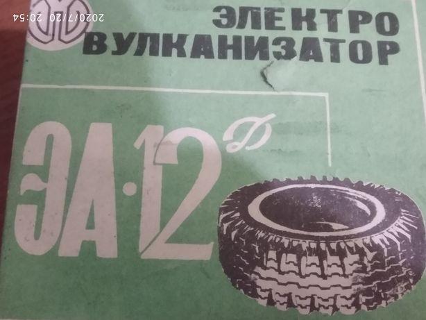 Электровулканизатор СССР