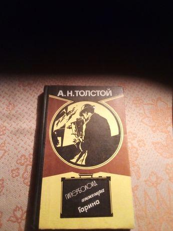 """А. Н. Толстой """" Гиперболоид инженера Гарина"""""""