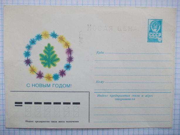 Почтовый конверт СССР 1980 г. - 2 шт.