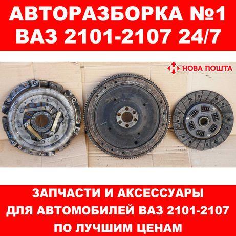 Сцепление комплект(Маховик+корзина сцепления+диск) для  ВАЗ 2101-2107