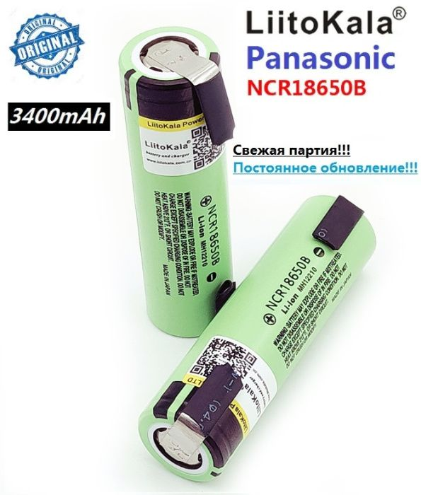 Аккумулятор Panasonic NCR18650B 18650 Li-ion 3400mAh LiitoKala пайка