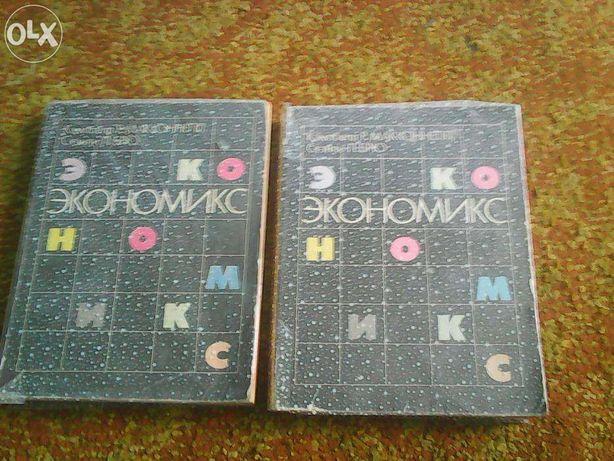 Книга-учебник Экономикс 2 тома.