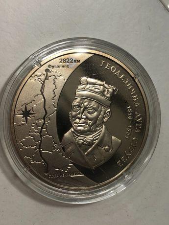 Монета НБУ «Геодезична Дуга Струве
