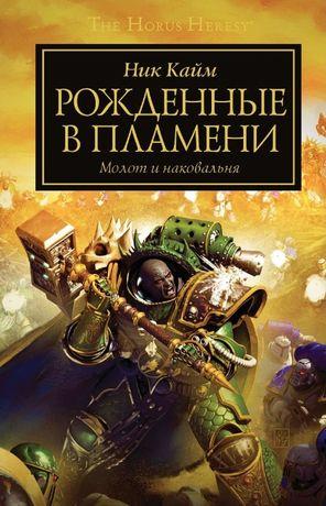 Книги Warhammer (Вархаммер)