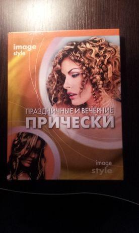 книга книжка журнал новая вечерние и праздничные прически