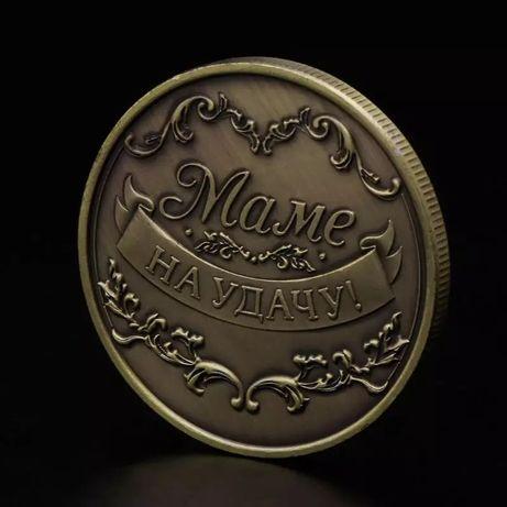 """Монета """" Маме на удачу"""" подарок,сувенир,талисман."""